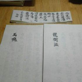 龙树菩萨法  马鸣菩萨    密宗古抄本,手写中文,真言宗弘法大师,龙树大师,龙猛,密宗八祖,祖师法