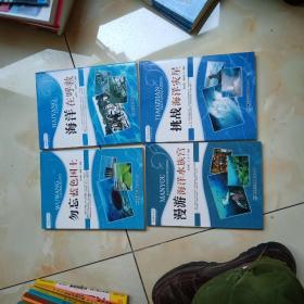 蓝色国士从书《海洋在呼救,勿忘蓝色国土,漫游海洋水族馆,挑战海洋灾星》16开四册一套全