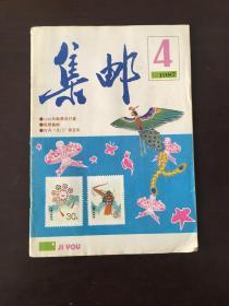 集邮 1987年 第4期