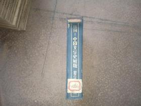 民国21年初版 【中国文学史解题】精装 (首页有题词 印章 不清楚是谁的 见图  品见图 避免争议)