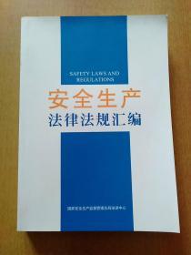 安全生产法律法规汇编