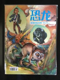 《恐龙》杂志 2016年第一期 季刊 全新未拆封,绝版收藏品相