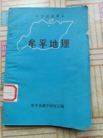 中学试用课本-牟平地理(多图)