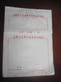 文革介绍信《太原八中革命委员会介绍信》空白八张