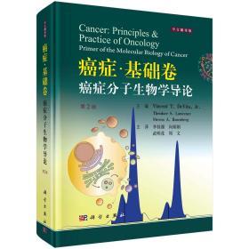 癌症:癌症分子生物学导论:中文翻译版:基础卷:Primer of molecular biology of cancer