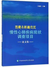 西藏与新疆地区慢性心肺疾病现状调查项目论文集