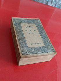 民国25年初版(万有文库)西游记【全十册】