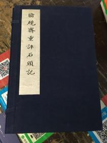 1980年上海古籍一版一印《脂砚斋重评石头记》(己卯本)一函5册全