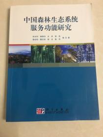 中国森林生态系统服务功能研究
