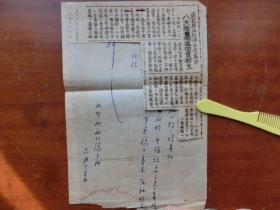 陕北红色文献