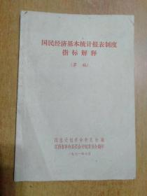国民经济基本统计报表制度指标解释(草稿)