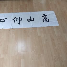 著名书法家书法教授黄鸿琼书法作品-高山仰止(保真)
