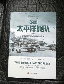 英国太平洋舰队下册