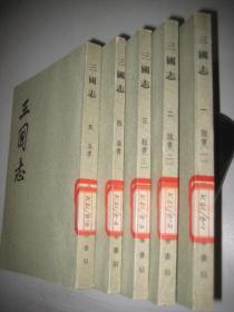 三国志 全五册1959年12月第1版1963年6月上海第3次印刷 馆藏