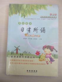 日有所诵—亲近母语 小学1年级 第三版 2011年长春出版社 32开平装