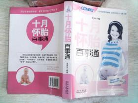 十月怀胎百事通(最新双色版)