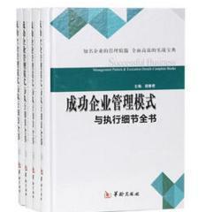成功企业管理模式与执行细节全书 16开精装全四册    1D30c
