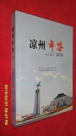 凉州年鉴(2018)