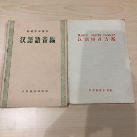 汉语拼音方案 初级中学课本 汉语语音编 两本合售