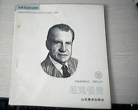 世界名人传记画库-尼克松传