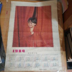 怀旧年画,1984年青年文摘编辑部发行。