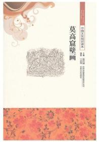 莫高窟壁画/中国文化知识读本 吉林省文史出版社