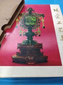 1978北京工艺美术 精美画册8开精装带函套