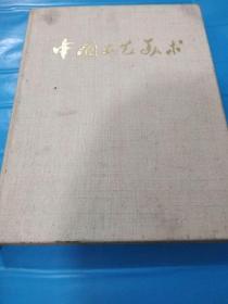 中国工艺美术 1973