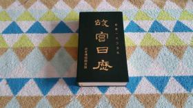 【稀有藏品】故宫日历1935官方复刻版 【真实有货 实物拍摄】