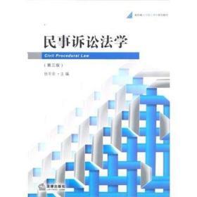 民事诉讼法学(第3版)田平安