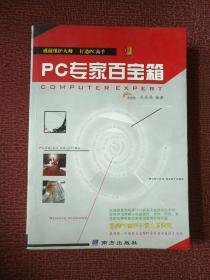 PC专家百宝箱