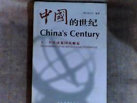 中国的世纪-下一个经济强国的崛起 精装 作者南龙集团首席执行官,中国经济改革和商业环境的一流评论家龙安志签名本见书影