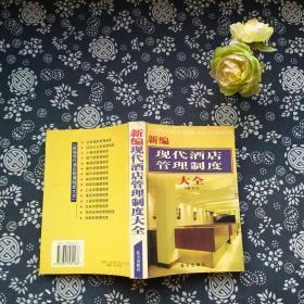 新编现代酒店管理制度大全 张浩   蓝天出版社 9787801582188
