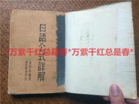 抗战烈士张宏毅遗物《日语公式详解》,该书1937年出版。查《抗战英魂录----八路军为国捐躯的将领(下)》P216页,时任太岳军区新军第212旅政治部民运科科长(团职),1942年在左权县十字岭突围中牺牲。题跋人王克,1940年2月至1945年9月在解放区团结报社工作。