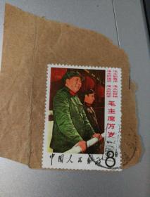 伟大的导师伟大的领袖 伟大的统帅伟大的舵手毛主席万岁(8分邮票一枚)盖销票  少见