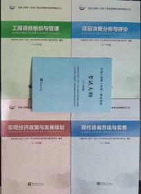 2019年版全国注册咨询工程师考试用书(全4册)