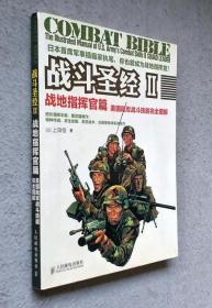 战斗圣经2·战地指挥官篇:美国陆军战斗技能完全图解 J2
