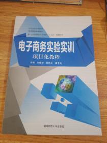 """21世纪应用型人才培养""""十三五""""规划教材:电子商务实验实训项目化教程"""