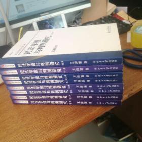 民法研究系列民法学说与判例研究1-8册