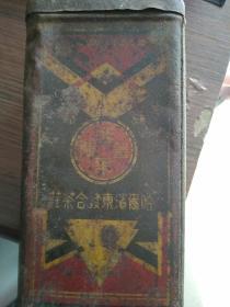 民国哈尔滨东发合茶庄茶筒