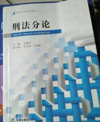 刑法分论  朱建华