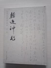 翰逸神飞(一版一印)【精装】