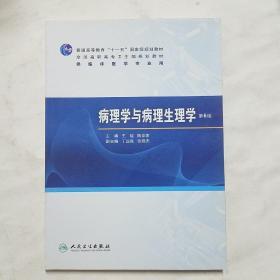 病理学与病理生理学(第6版)
