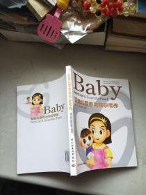 婴幼儿营养与科学喂养——食品安全与营养健康科普丛书