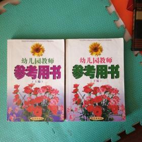 幼儿园教师 参考用书   上下编 合售2本