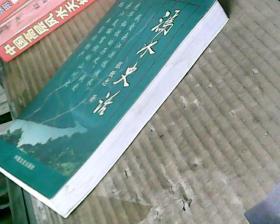 漹水史话(05年1版1印,满50元免邮费)