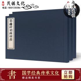 筹边计划商榷书-影印本
