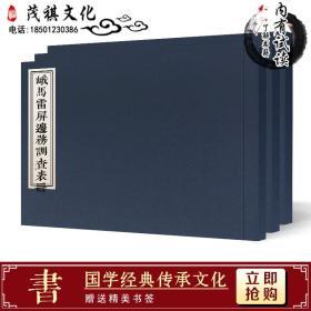 峨马雷屏边务调查表册-影印本