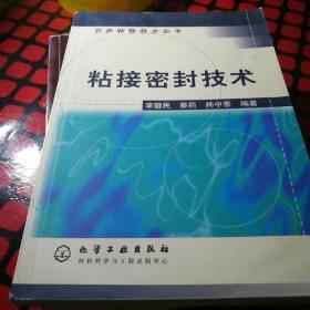 粘接密封技术(实用粘接技术丛书)