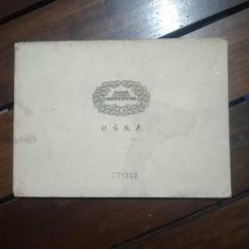 老画册:北京风光【馆藏】【应该没有书衣了】1964年9月1版1印